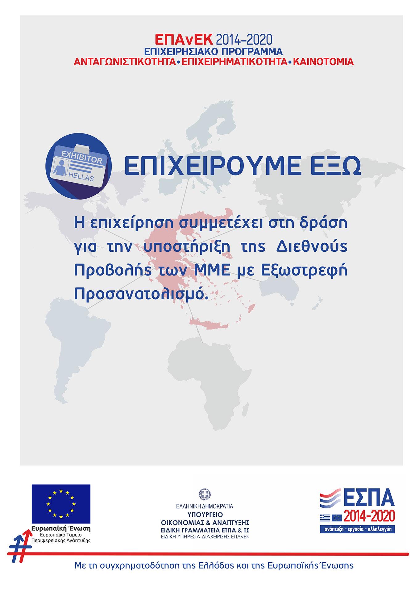 Αφίσα ΕΣΠΑ 2014-2020